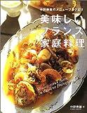 美味しいフランス家庭料理―中野寿雄のメニューブックより