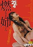 燃えるお姉さん ガッツリ騎乗位M男喰い 4時間 [顔騎クンニ好きお姉さん25人] [DVD]