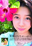 桜田ひより1st写真集「ひより日和。」 (TOKYO NEWS MOOK) -