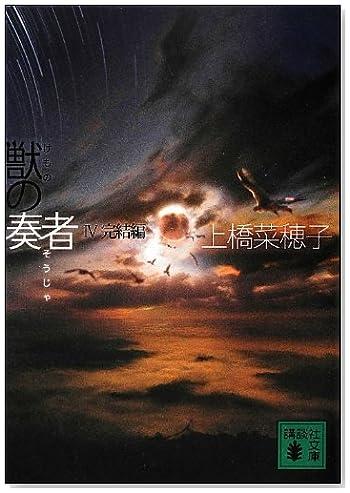 獣の奏者 4完結編 (講談社文庫)