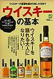 ウィスキーの基本 -