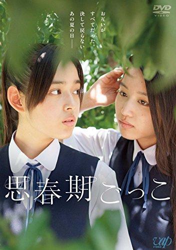 思春期ごっこ [DVD] -