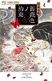 薔薇色ノ約束(1) 宮坂香帆メモリアル原画集付き限定版 (小学館プラス・アンコミックス)