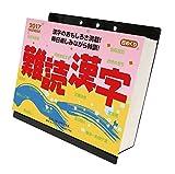 難読漢字 カレンダー 【2017年版】 17CL-0543