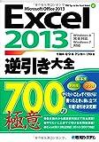 Excel2013逆引き大全700の極意