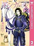 アシガール 2 (マーガレットコミックスDIGITAL)