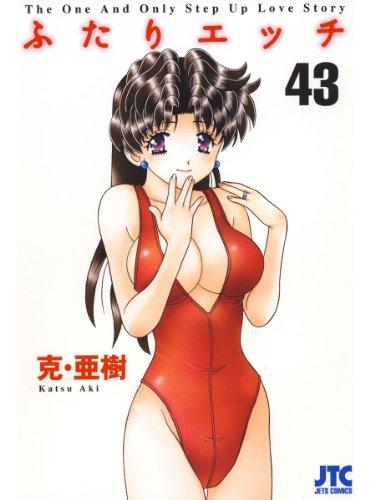 ふたりエッチ 43 (ジェッツコミックス)