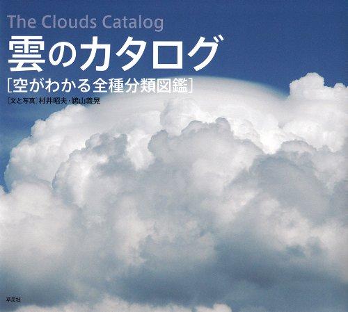 雲のカタログ 書影