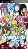 STAR DRIVER 輝きのタクト 銀河美少年伝説