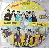【韓国】K548c BIGBANG/ランニングマン/2012/グッズ