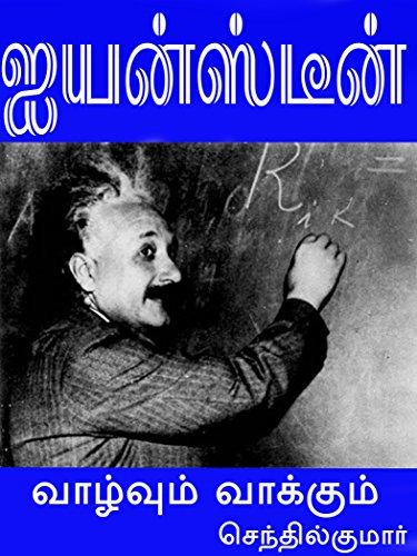 tamil crime novels free pdf