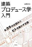 サムネイル:book『建築プロデュース学入門―おカネの仕組みとヒトを動かす企画』