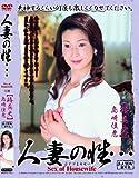 人妻の性…【椿真央】 [KBKD-399] [DVD]