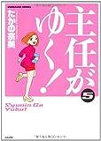主任がゆく!  (5) (ぶんか社コミックス)