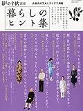暮しの手帖2010年7月号別冊 暮らしのヒント集 2010年 07月号 [雑誌]