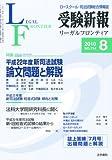 受験新報 2010年 08月号 [雑誌]