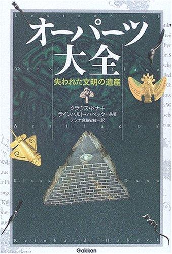 オーパーツ大全 (知の冒険シリーズ)