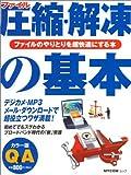 ファイル圧縮・解凍の基本―超ビギナーのパソコンQ&Aムック (MYCOMムック―Q&Aと図解でわかる保存版シリーズ)