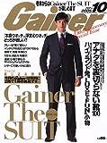Gainer (ゲイナー) 2005年 10月号