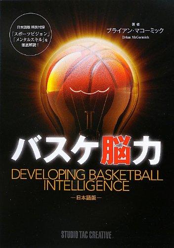 バスケ脳力