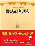 魔法のドリル (SANCTUARY BOOKS)
