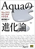 Aquaの進化論―MacOS Xのしくみがわかる本