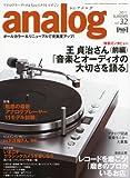 analog (アナログ) 2011年 07月号 [雑誌]