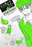 もののけもの(1)<もののけもの> (角川コミックス・エース)