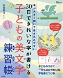 30日できれいな字が書ける 子どもの美文字練習帳 (TJMOOK)