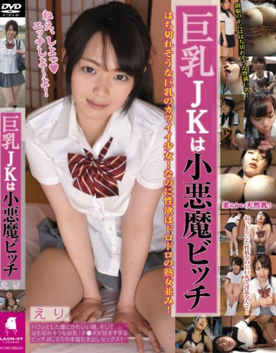 巨乳JKは小悪魔ビッチ えり(LAON-07) [DVD]