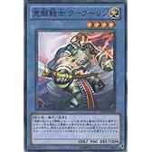 【シングルカード】 覚醒戦士 クーフーリン TP18-JP002-NP 遊戯王OCG トーナメントパック 2011 Vol.2