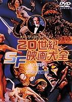 20世紀SF映画大全 [DVD]
