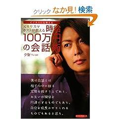 ���J���X�}�z�X�g�������鎞��100���~�̉�b�p