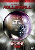 ローラーボール [DVD]