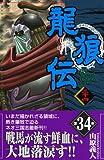 龍狼伝(34) (講談社コミックス月刊マガジン)