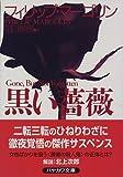 黒い薔薇 (ハヤカワ文庫NV)