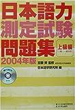 日本語力測定試験問題集 上級編(二級・一級対応)〈2004年版〉