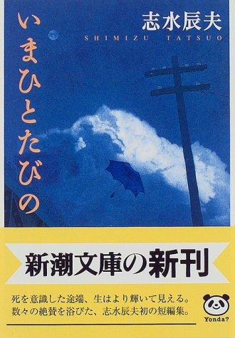 いまひとたびの (新潮文庫)