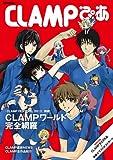 CLAMPぴあ (ぴあMOOK)