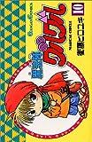 魔法陣グルグル (10) (ガンガンコミックス)