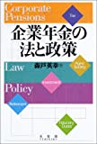 企業年金の法と政策