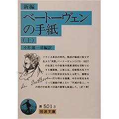 新編 ベートーヴェンの手紙 上(岩波文庫)の商品写真