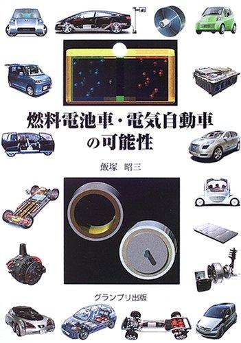 燃料電池車・電気自動車の可能性