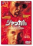 ジャッカル デラックス版 [DVD]