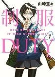 制服DUTY (1) (ヤングガンガンコミックス)
