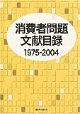 消費者問題文献目録1975-2004