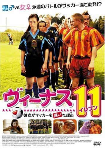 ヴィーナス11(イレブン) 彼女がサッカーを嫌いな理由(ワケ) [DVD]