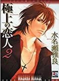 echange, troc Minase Masara - The best lover T02