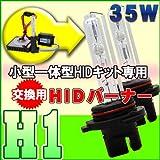 超小型バーナー・バラスト一体型HIDキット専用 交換用バーナー 35W H1 6000K 2個セット