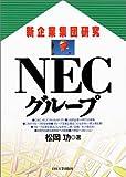 NECグループ (新企業集団研究)